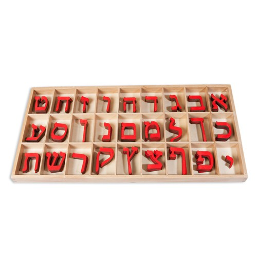 Montessori Hebrew Small Movable Alphabet